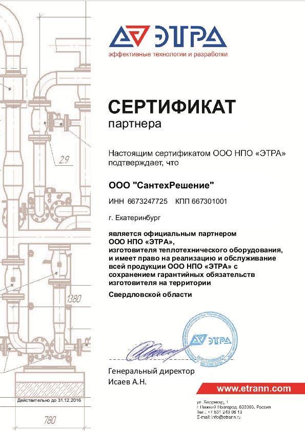 Теплообменник ооо этра термостат ford transit 06 теплообменника масляного basbug bsg30126002